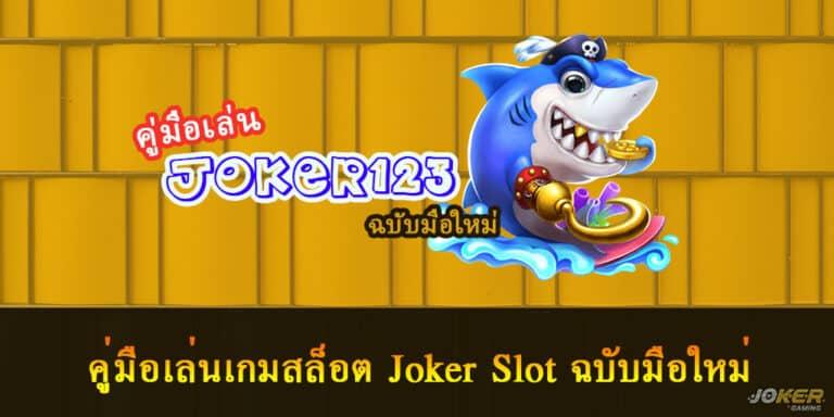 คู่มือเล่นเกมสล็อต Joker Slot ฉบับมือใหม่