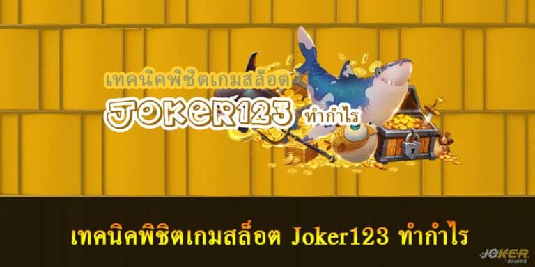 เทคนิคพิชิตเกมสล็อต Joker123 ทำกำไร