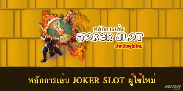 หลักการ เล่น JOKER SLOT ผู้ใช้ใหม่