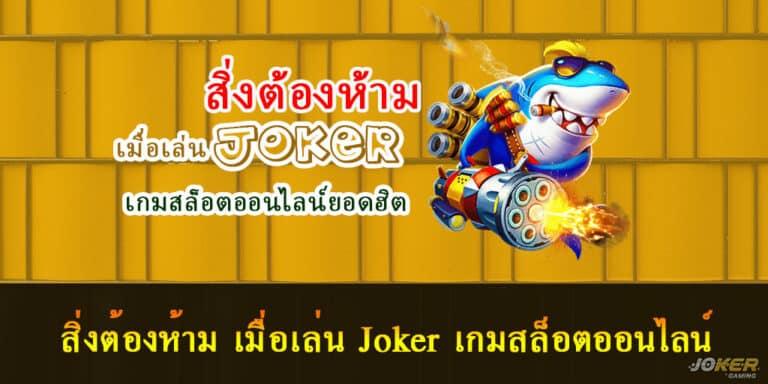 สิ่งต้องห้าม เมื่อเล่น Joker เกมสล็อตออนไลน์