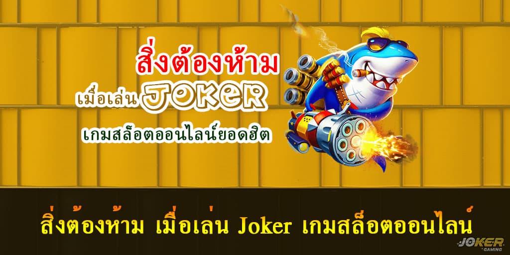 เล่น Joker