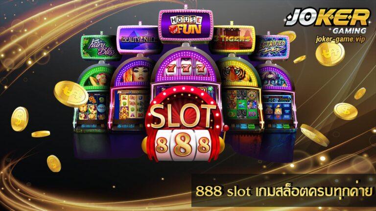 888 slot เคล็ดลับสล็อต888 เล่นแล้วแตกแน่