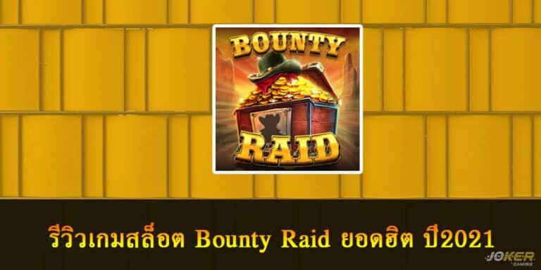 รีวิวเกมสล็อต Bounty Raid ยอดฮิต ปี2021