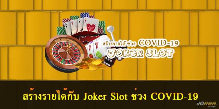 สร้างรายได้กับ Joker Slot ช่วง COVID-19