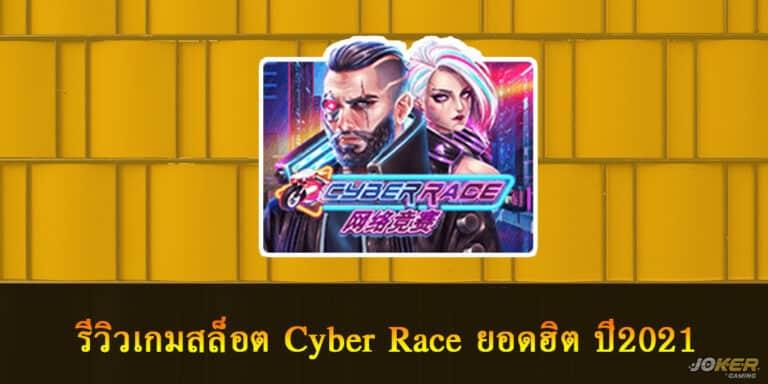 รีวิวเกมสล็อต Cyber Race ยอดฮิต ปี2021