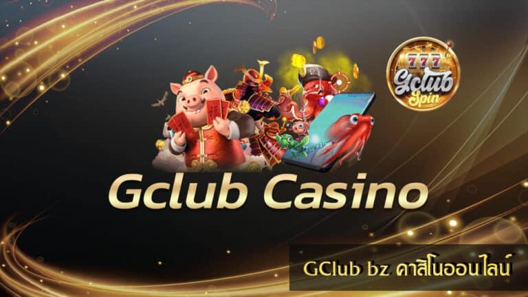 GClub bz เว็บคาสิโนออนไลน์ ที่โด่งดังมากที่สุด บริการดีที่สุด