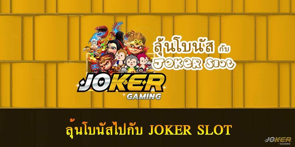 Bonus Joker Slot