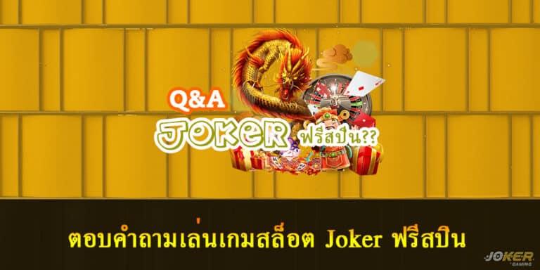 ตอบคำถามเล่นเกมสล็อต Joker ฟรีสปิน