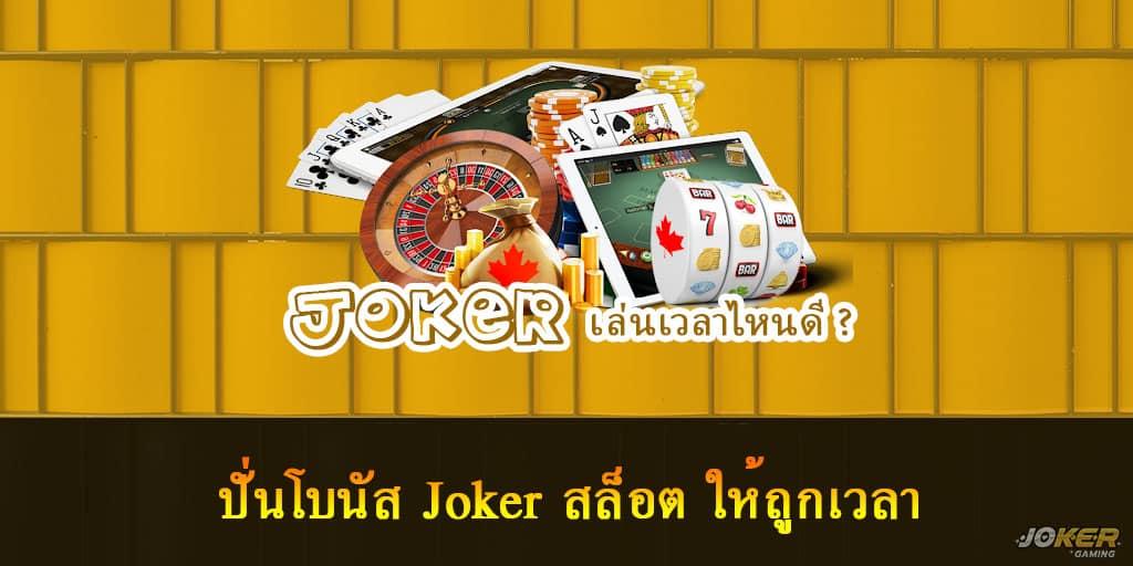 Joker สล็อต