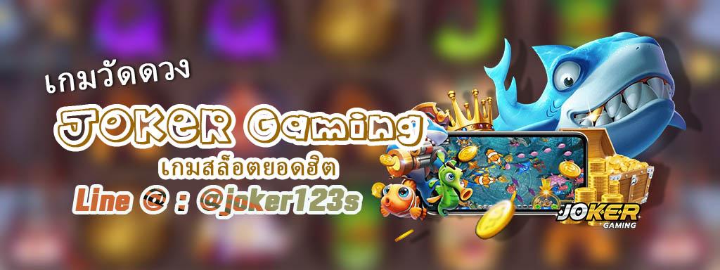 Joker Gaming เกมทำเงิน