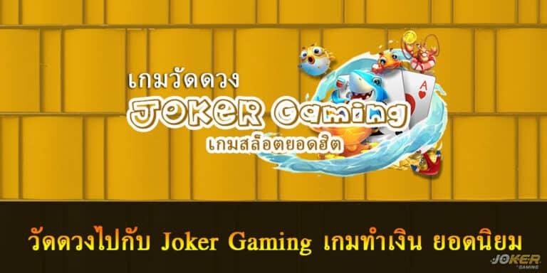 วัดดวงไปกับ Joker Gaming เกมทำเงิน ยอดนิยม