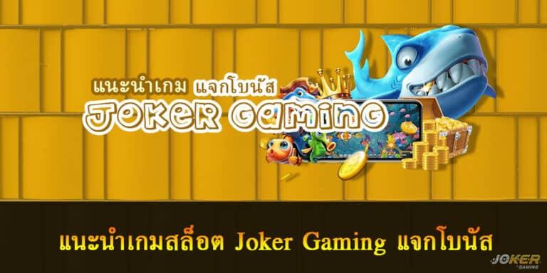 แนะนำเกมสล็อต Joker Gaming แจกโบนัส