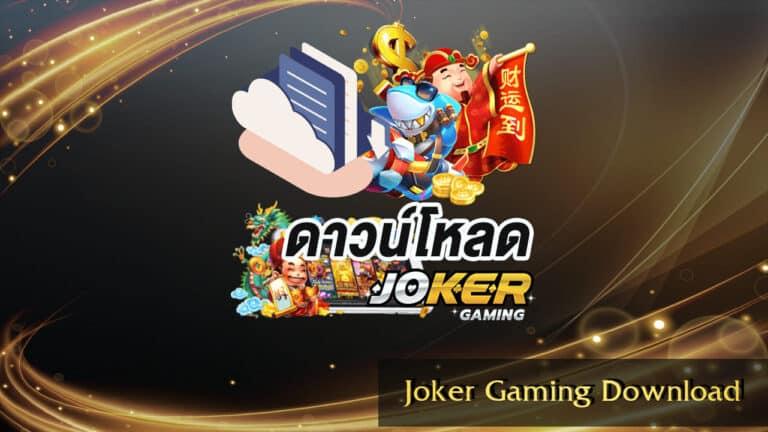 joker gaming download เล่นเกมสล็อตออนไลน์ที่แตกดีที่สุด