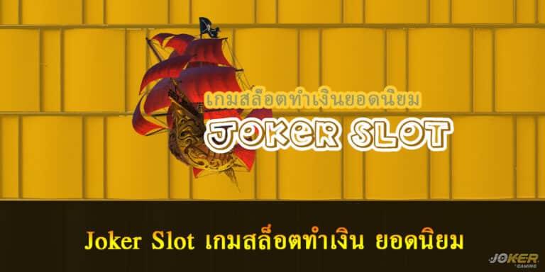 Joker Slot เกมสล็อตทำเงิน ยอดนิยม