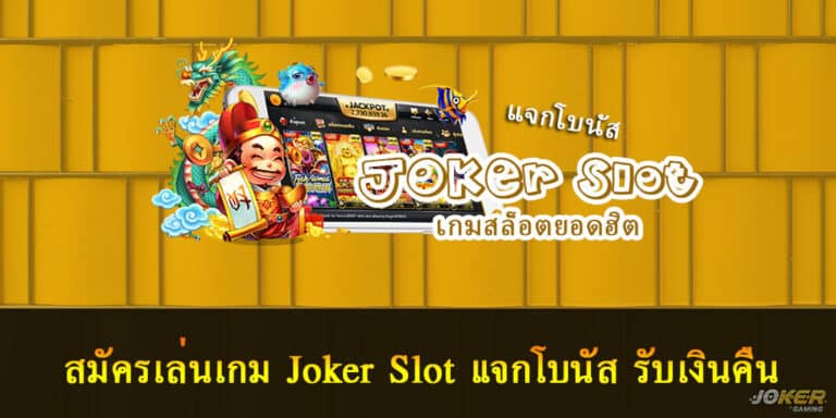สมัครเล่นเกม Joker Slot แจกโบนัส รับเงินคืน