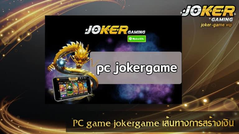 pc game jokergame พร้อมนำเสนอ เส้นทางการสร้างเงิน