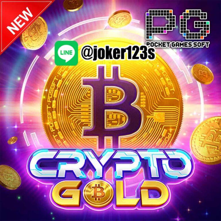 crypto gold slot เล่นง่ายได้เงินจริง แจกเครดิตฟรี ไม่ต้องแชร์