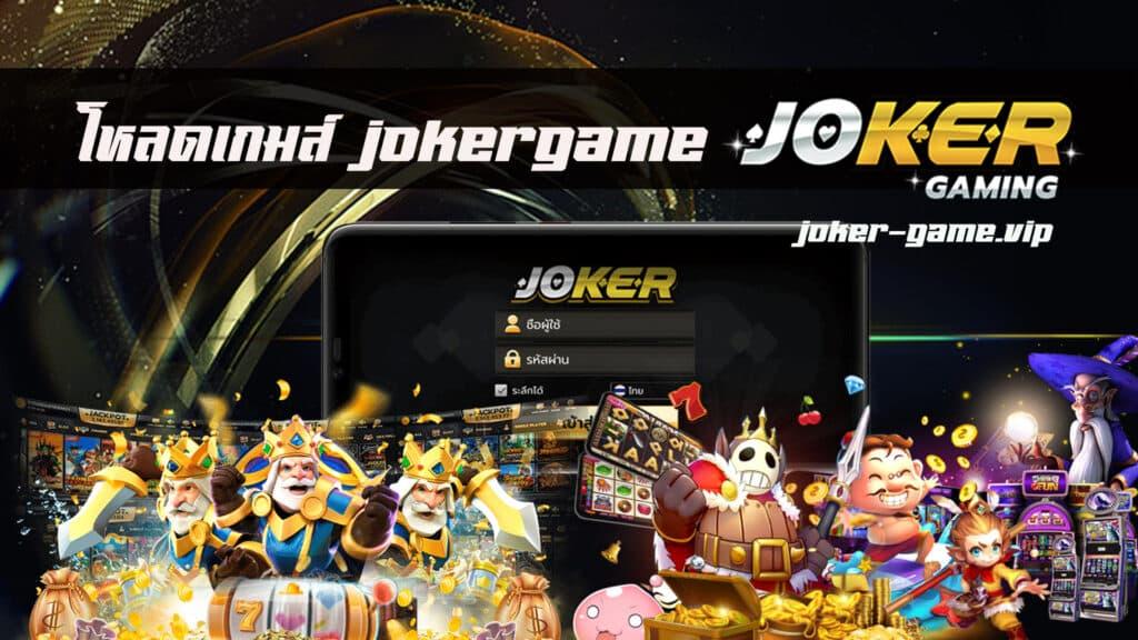 โหลดเกมส์ jokergame