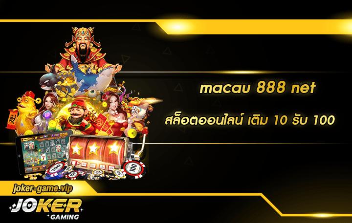 macau 888 net สมัคร
