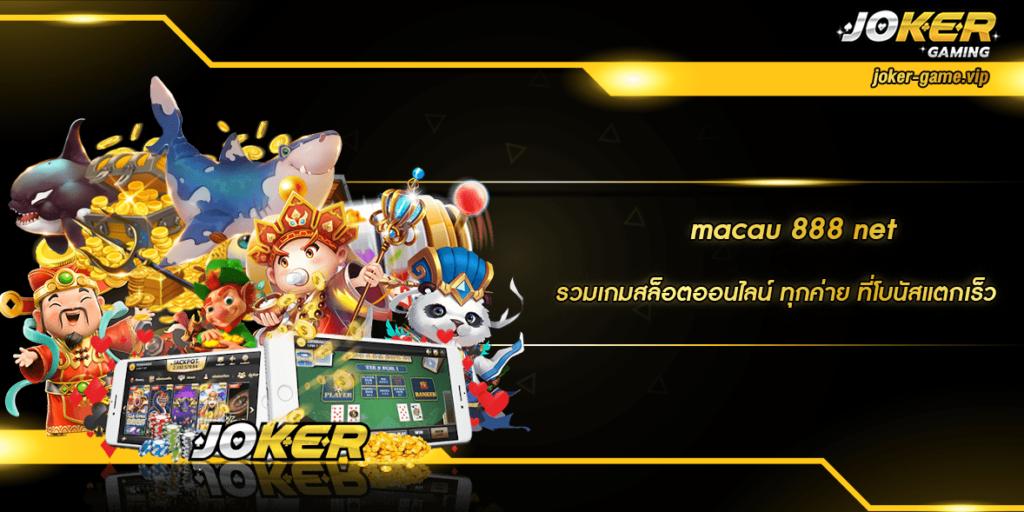 macau 888 net home