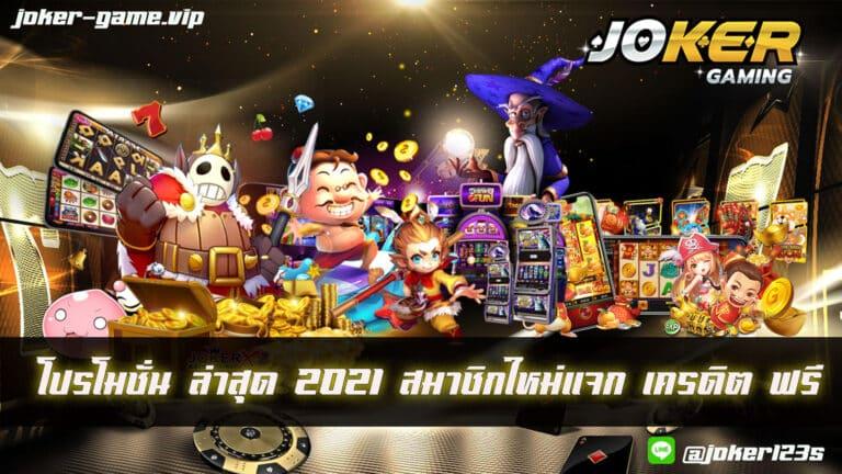โปร โม ชั่ น แจก เครดิต ฟรี 2021