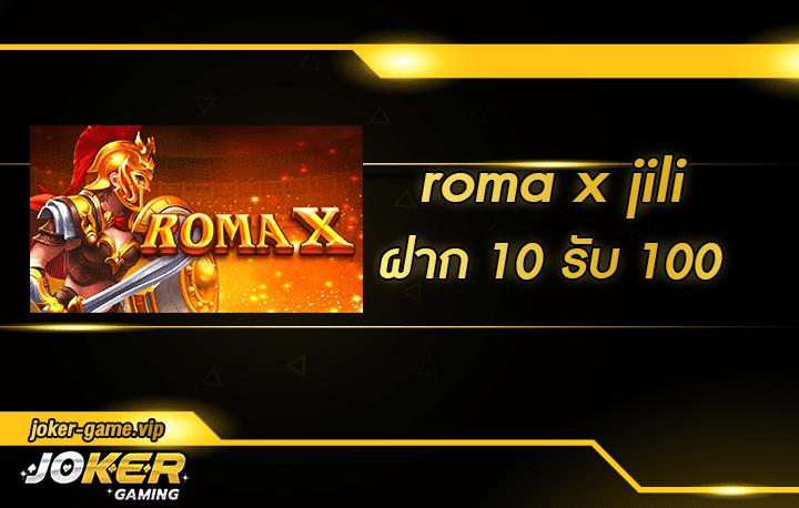 roma x jili สมัคร