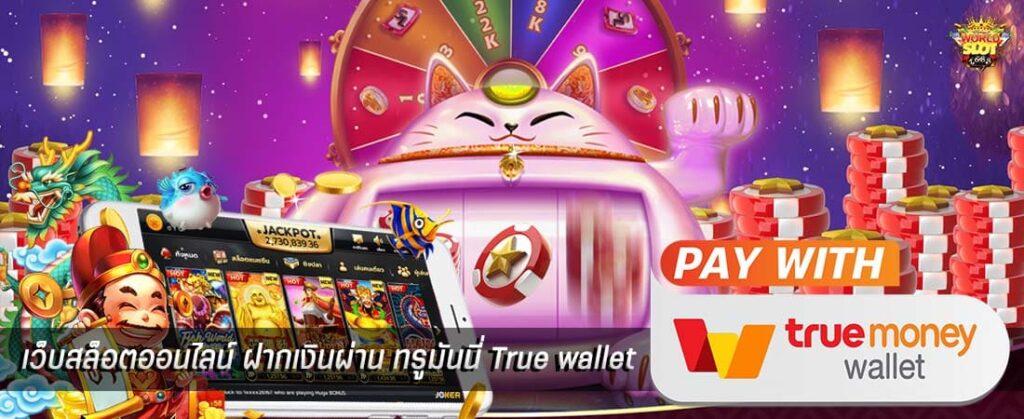 สล็อต เติม true wallet ฝาก-ถอน ไม่มีขั้นต่ํา