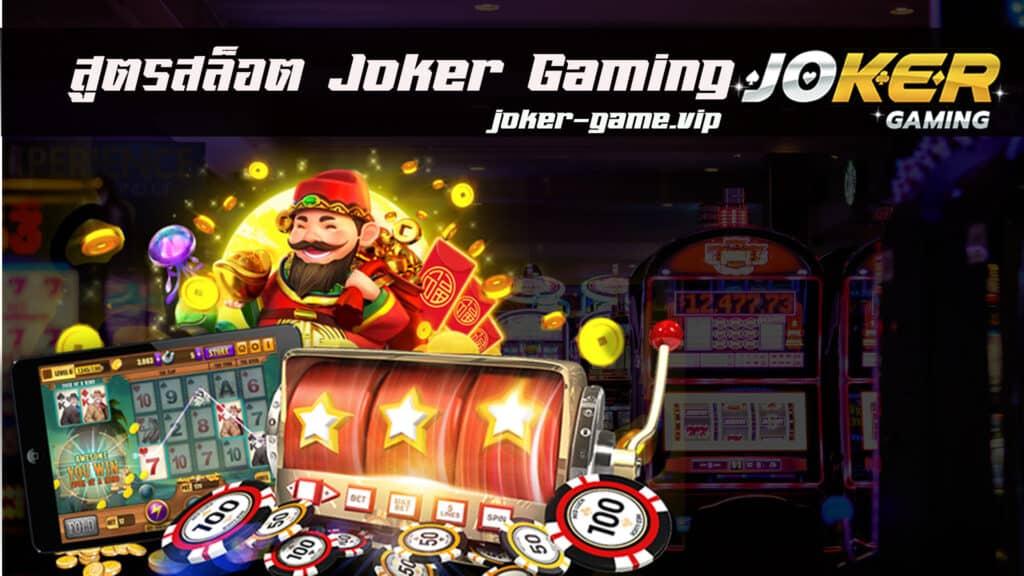 สูตรสล็อต Joker Gaming