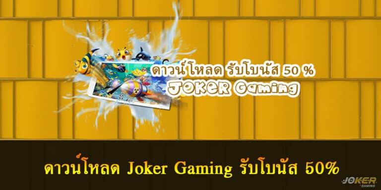 ดาวน์โหลด Joker Gaming รับโบนัส 50%