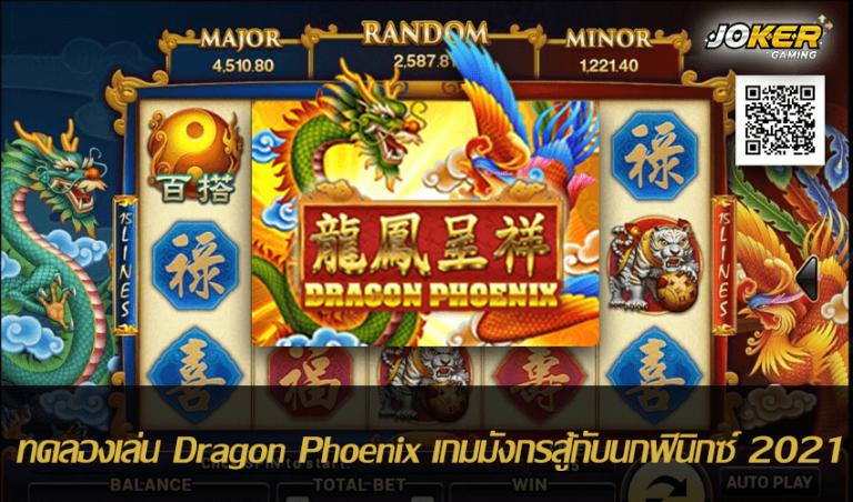 ทดลองเล่น Dragon Phoenix เกมมังกรสู้กับนกฟินิกซ์ 2021