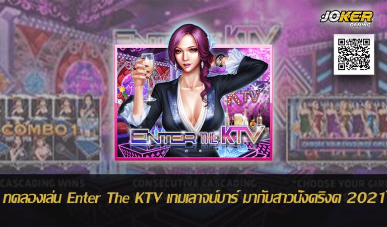 ทดลองเล่น Enter The KTV เกมเลาจน์บาร์ มากับสาวนั่งดริงค์ 2021