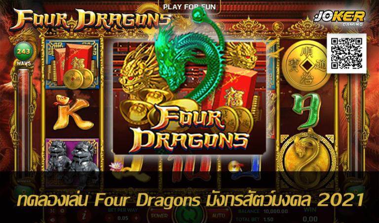 ทดลองเล่น Four Dragons เกมสล็อตมังกรสัตว์มงคล 2021