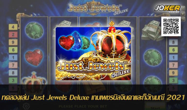 ทดลองเล่น Just Jewels Deluxe เกมเพชรนิลจินดาและก็อัญมณี 2021