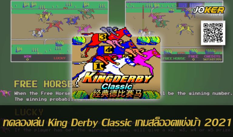 ทดลองเล่น King Derby Classic เกมสล็ออตแข่งม้า 2021