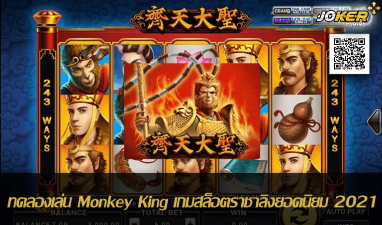 ทดลองเล่น Monkey King เกมสล็อตราชาลิงยอดนิยม 2021