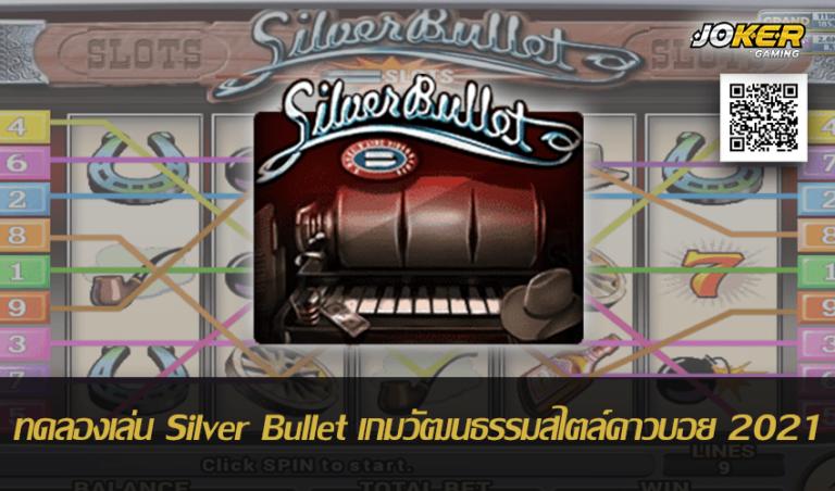 ทดลองเล่น Silver Bullet เกมสล็อตวัฒนธรรมสไตล์คาวบอย 2021