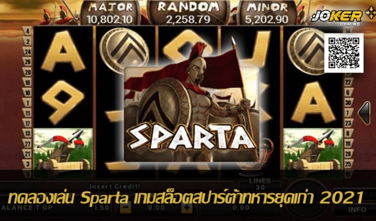 ทดลองเล่น Sparta เกมสล็อตสปาร์ต้าทหารยุคเก่า 2021