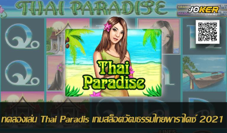 ทดลองเล่น Thai Paradis เกมสล็อตวัฒธรรมไทยพาราไดซ์ 2021