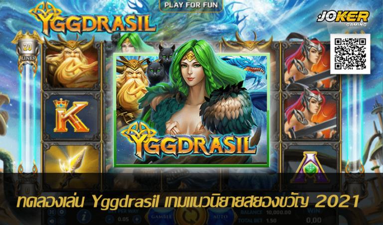 ทดลองเล่น Yggdrasil เกมสล็อตแนวนิยายสยองขวัญ 2021