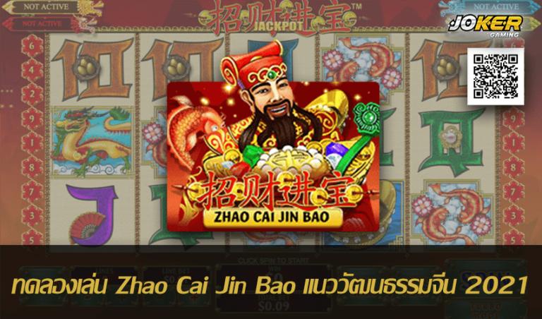 ทดลองเล่น Zhao Cai Jin Bao แนววัฒนธรรมจีน มาแรงในปี 2021