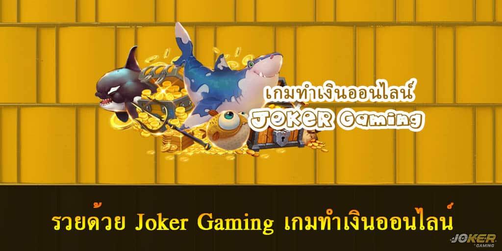 รวยด้วย Joker Gaming เกมทำเงินออนไลน์