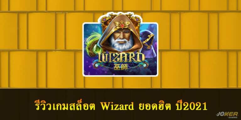 รีวิวเกมสล็อต Wizard ยอดฮิต ปี2021