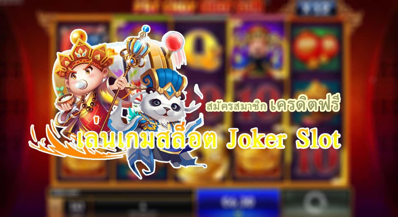 เกมสล็อตออนไลน์ Joker