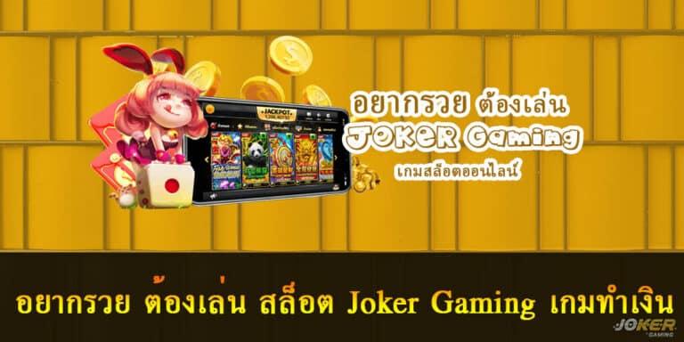 อยากรวย ต้องเล่น สล็อต Joker Gaming เกมทำเงิน