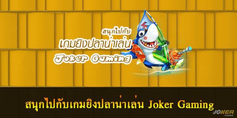 สนุกไปกับเกมยิงปลาน่าเล่น Joker Gaming