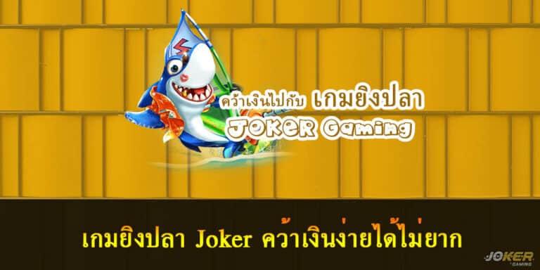 เกมยิงปลา Joker คว้าเงินง่ายได้ไม่ยาก