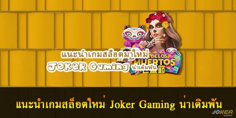 แนะนำเกมสล็อตใหม่ Joker Gaming น่าเดิมพัน
