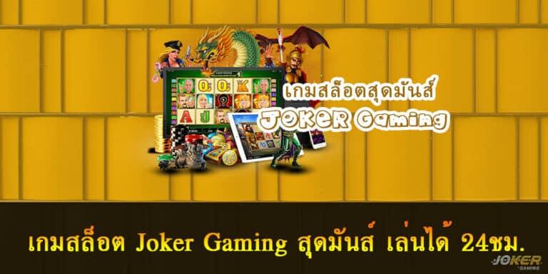 เกมสล็อต Joker Gaming สุดมันส์ เล่นได้ 24ชม.