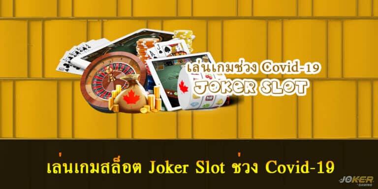 เล่น เกมสล็อต Joker Slot ช่วง Covid-19