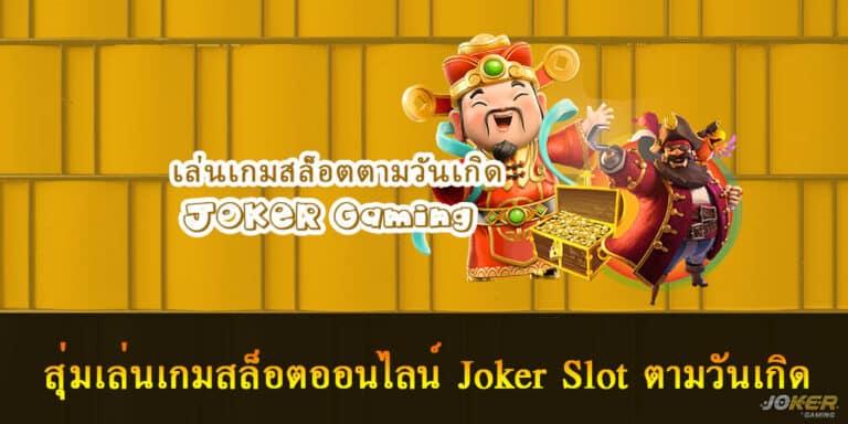 สุ่มเล่นเกมสล็อตออนไลน์ Joker Slot ตามวันเกิด